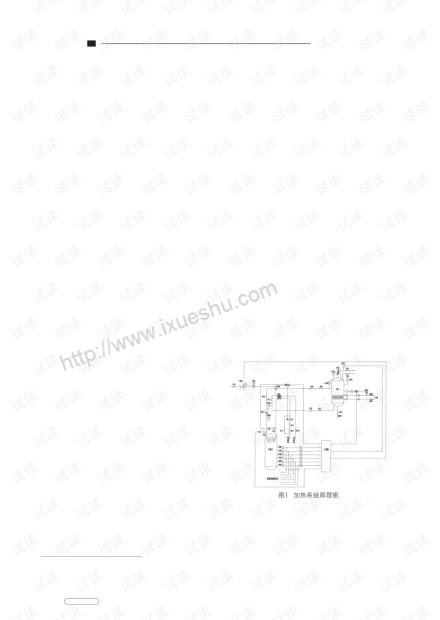 食品真空冷冻干燥机加热系统 (1).pdf