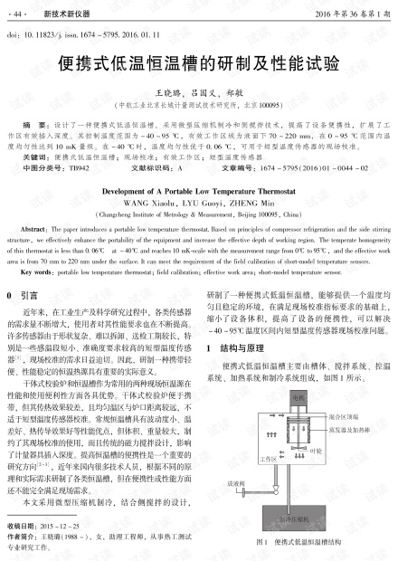 便携式低温恒温槽的研制及性能试验.pdf