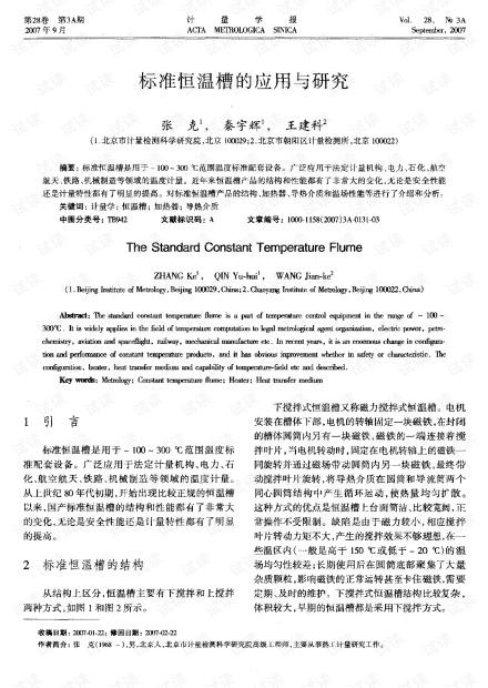 标准恒温槽的应用与研究.pdf