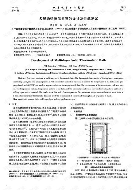 多层均热恒温系统的设计及性能测试.pdf