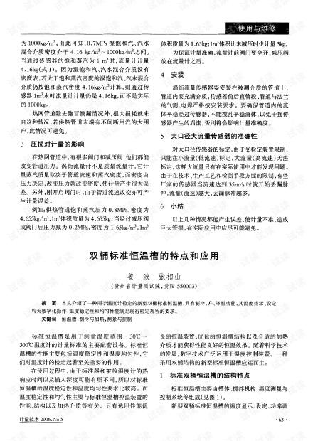 双桶标准恒温槽的特点和应用.pdf