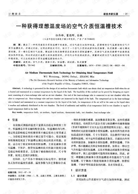 一种获得理想温度场的空气介质恒温槽技术.pdf
