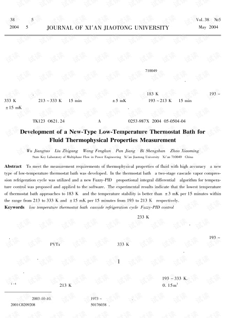 一种新的高精度流体热物性测试用低温恒温槽的研制.pdf