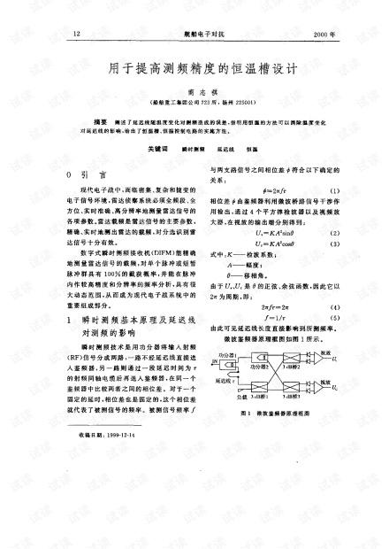 用于提高测频精度的恒温槽设计.pdf