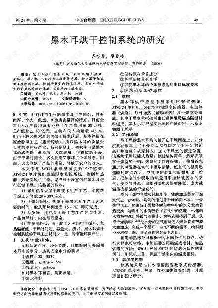 黑木耳烘干控制系统的研究.pdf