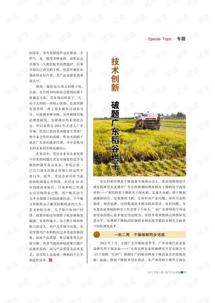 技术创新破题广东稻谷烘干.pdf