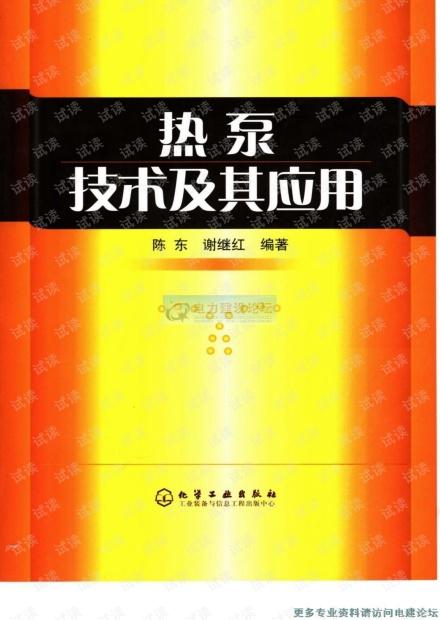热泵技术及其应用.pdf