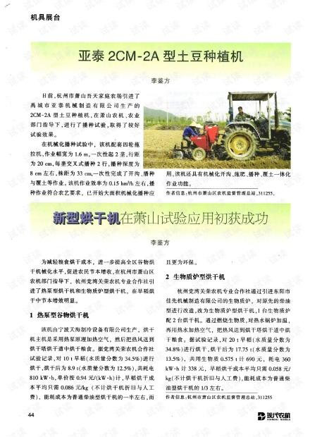 新型烘干机在萧山试验应用初获成功.pdf