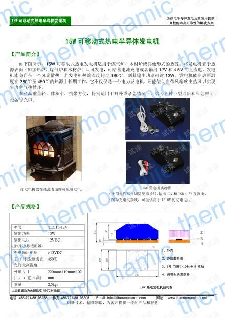 15W 可移动式热电半导体发电机.pdf
