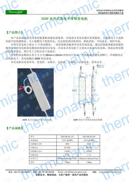 50W 水冷式热电半导体发电机.pdf