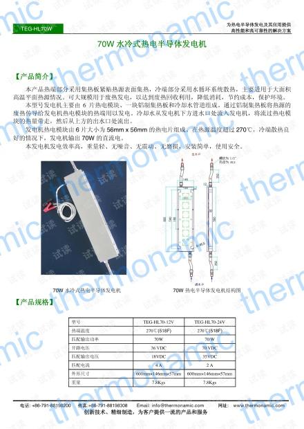 70W水冷式热电半导体发电机.pdf