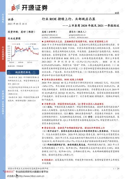 20210518-开源证券-证券行业上市券商2020年报及2021一季报综述:行业ROE持续上行,头部效应凸显.pdf