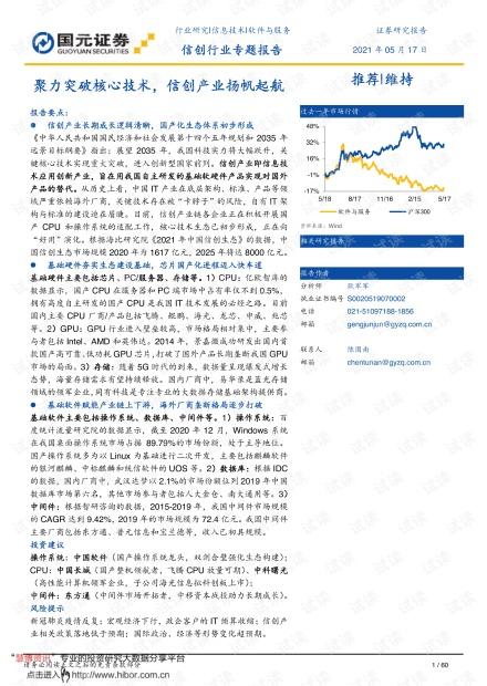 20210517-国元证券-信创行业专题报告:聚力突破核心技术,信创产业扬帆起航.pdf