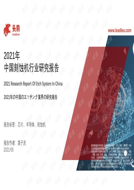 20210518-头豹研究院-2021年中国刻蚀机行业研究报告.pdf