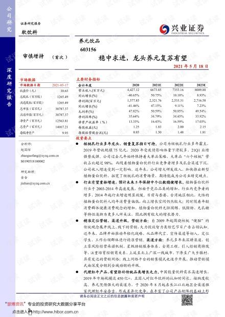 20210518-兴业证券-养元饮品-603156-稳中求进,龙头养元复苏有望.pdf