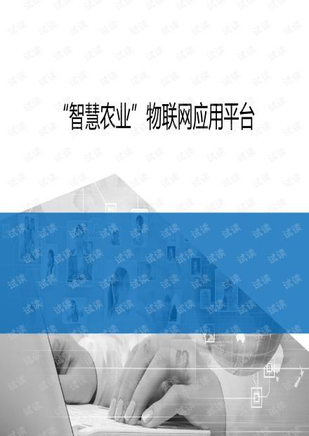 智慧农业物联网应用平台解决方案.pdf