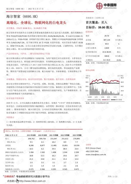 20210517-中泰国际-海尔智家-6690.HK-高端化、全球化、物联网化的白电龙头.pdf