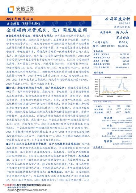 20210517-安信证券-天奈科技-688116-全球碳纳米管龙头,迎广阔发展空间.pdf