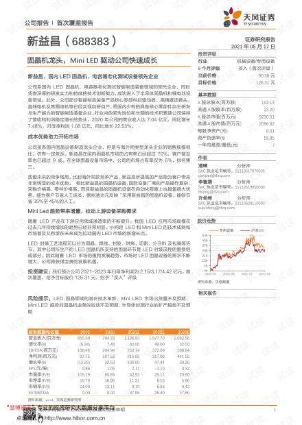 20210517-天风证券-新益昌-688383-首次覆盖报告:固晶机龙头,MiniLED驱动公司快速成长.pdf