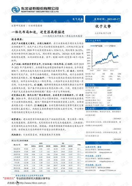 20210517-东北证券-光伏行业年报及一季报总结及展望:一体化布局加速,逆变器高歌猛进.pdf