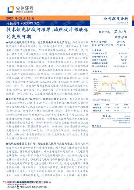 20210518-安信证券-地铁设计-003013-技术领先护城河深厚,城轨设计稀缺标的发展可期.pdf