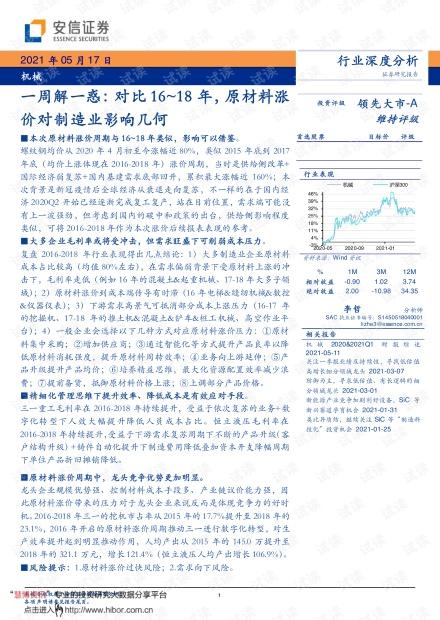 20210517-安信证券-机械行业深度分析:一周解一惑,对比16~18年,原材料涨价对制造业影响几何.pdf
