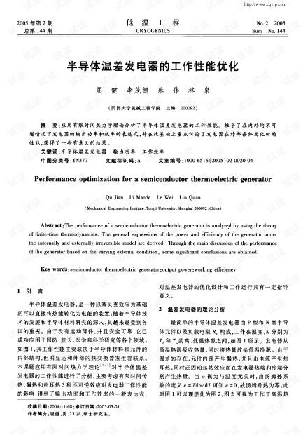 半导体温差发电器的工作性能优化.pdf