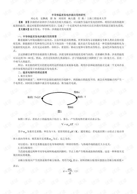 半导体温差发电沙漠应用的研究.pdf