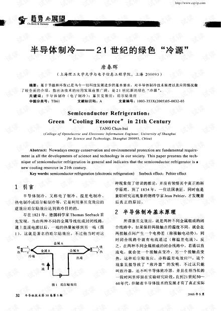 """半导体制冷—21世纪的绿色""""冷源"""".pdf"""