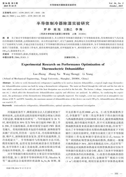 半导体制冷器除湿实验研究.pdf