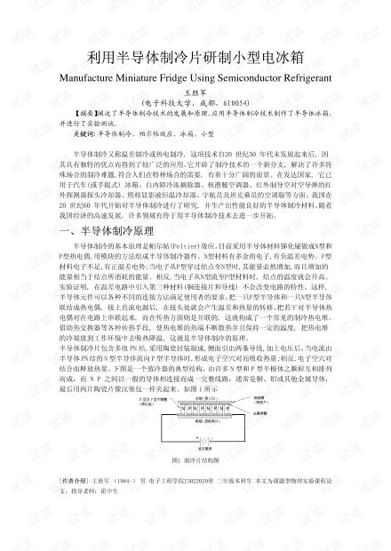 半导体制冷小冰箱.pdf