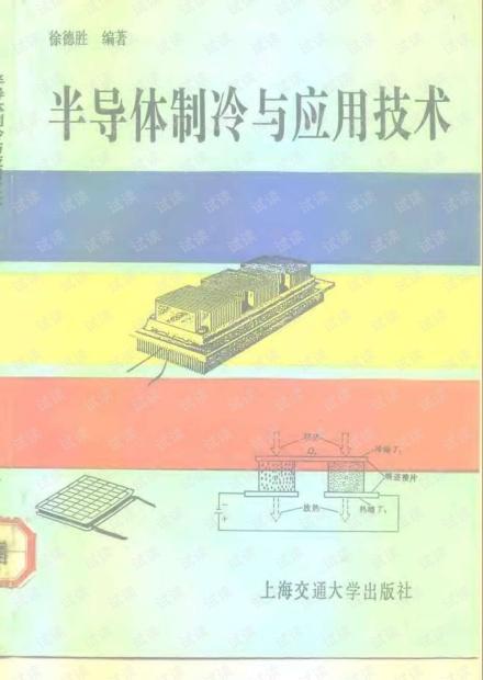半导体制冷与应用技术.pdf