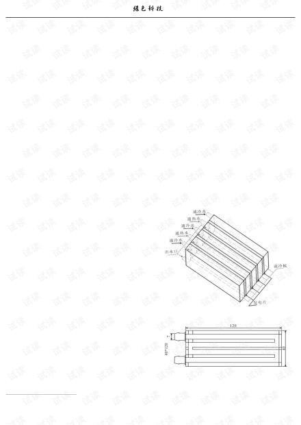 空调热利用系统对空调热有效利用研究.pdf