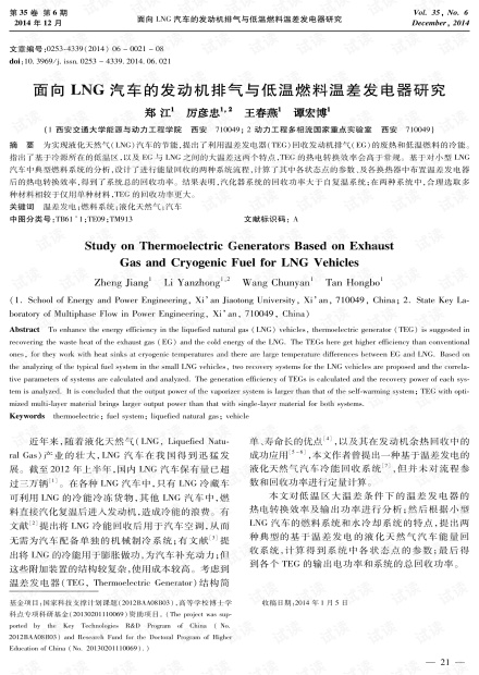 面向 LNG 汽车的发动机排气与低温燃料温差发电器研究.pdf