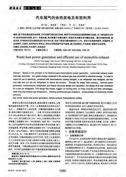 汽车尾气的余热发电及有效利用.pdf