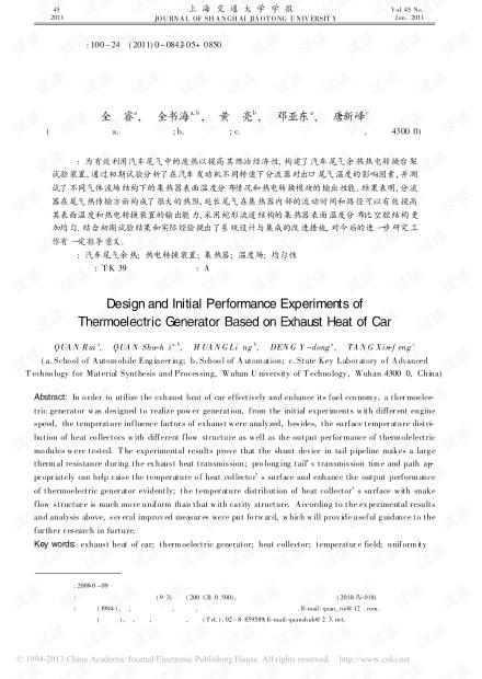汽车尾气余热热电转换装置设计与初期试验.pdf