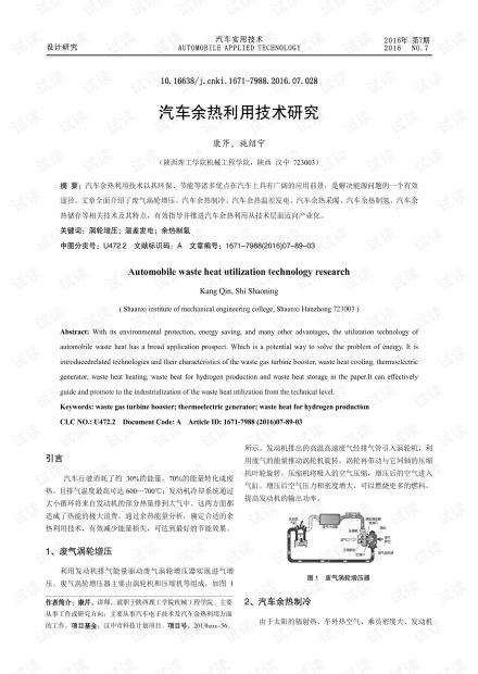汽车余热利用技术研究.pdf