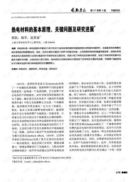 热电材料的基本原理、关键问题及研究进展.pdf