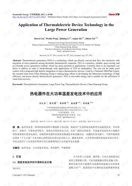热电器件在大功率温差发电技术中的应用1.pdf