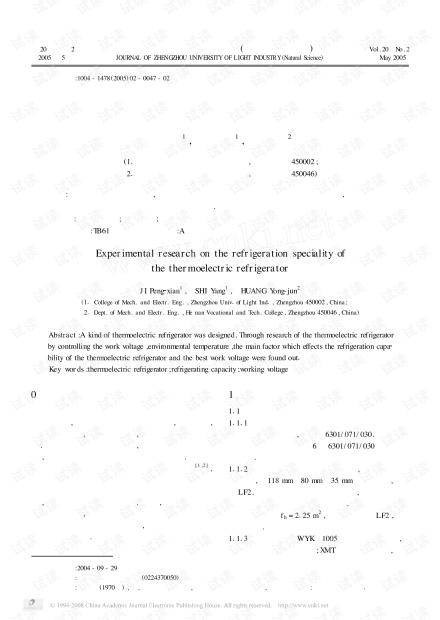 热电制冷器制冷特性的实验研究.pdf
