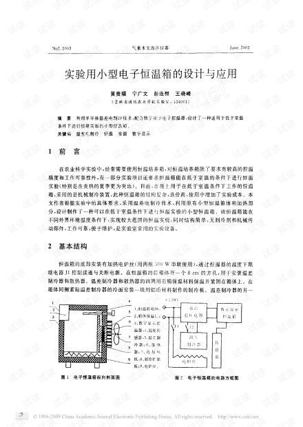 实验用小型电子恒温箱的设计与应用.pdf