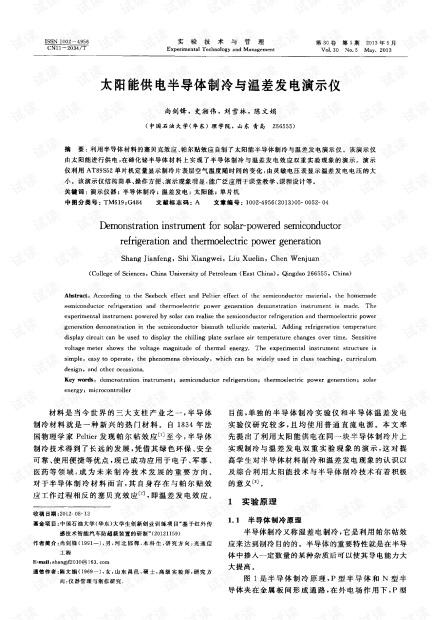 太阳能供电半导体制冷与温差发电演示仪.pdf