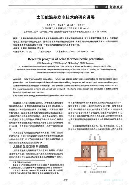 太阳能温差发电技术的研究进展.pdf
