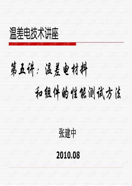 温差电材料和组件性能的测试方法.pdf