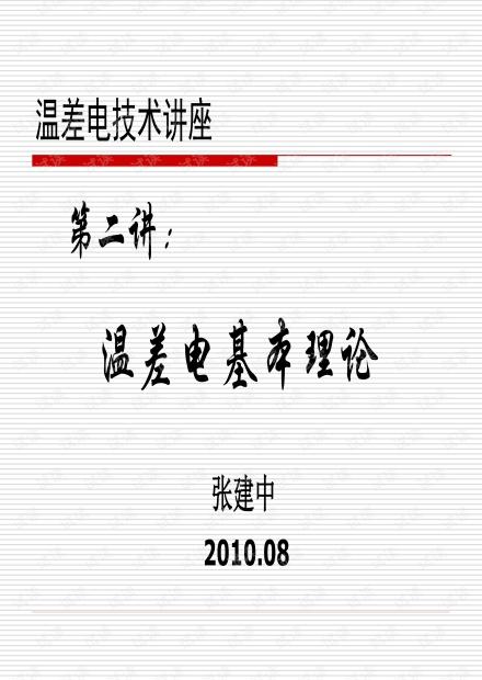 温差电基本理论.pdf