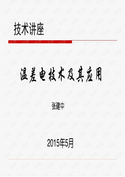 温差电技术及其应用.pdf