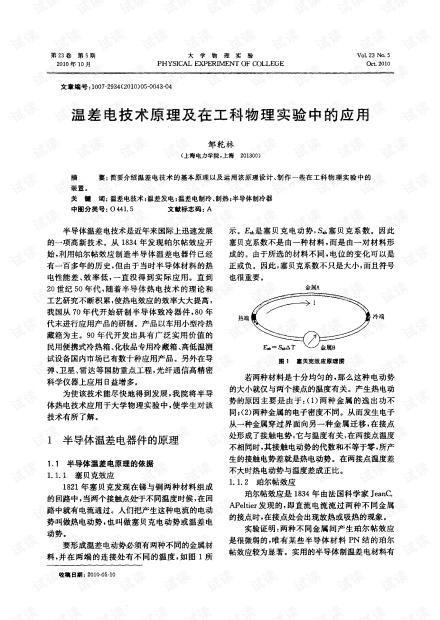 温差电技术原理及在工科物理实验中的应用.pdf