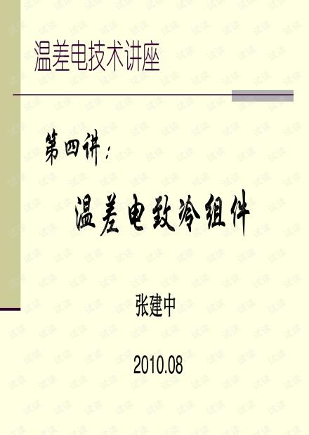 温差电致冷组件.pdf