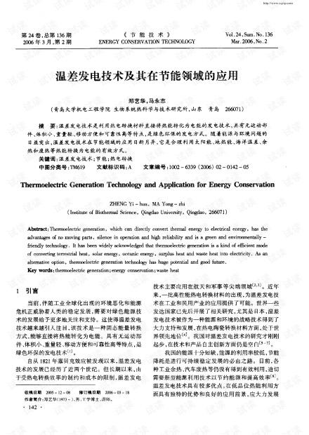 温差发电技术及其在节能领域的应用.pdf