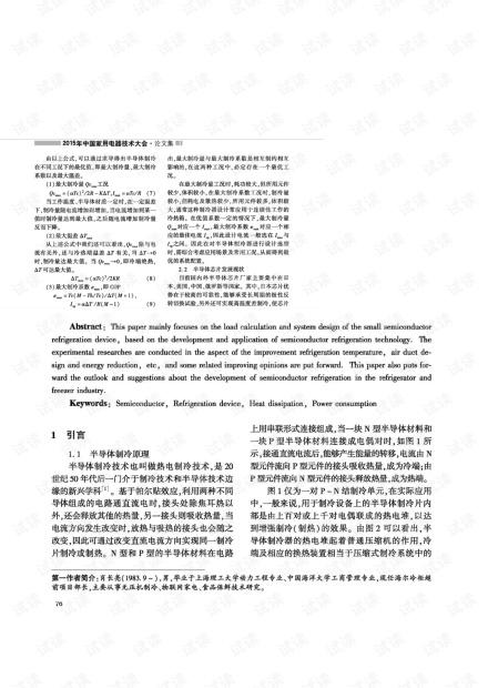 小型半导体制冷设备的制冷系统设计和实验研究.pdf